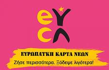 eyrwpaiki_karta_newn